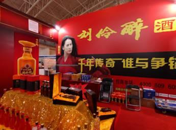 【VR】中国国际食品安全展览会