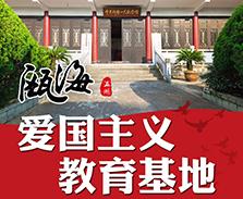 温州瓯海爱国主义教育基地