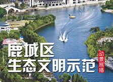 温州鹿城生态文明示范动景展播