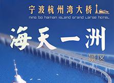 宁波海天一洲景区
