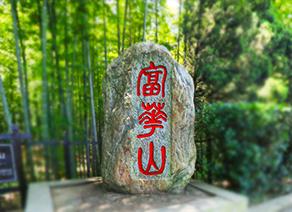 【VR】富华山景区