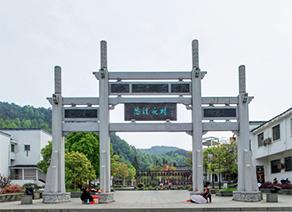 【VR】婺源延村景区