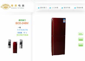 商品展示-冰箱