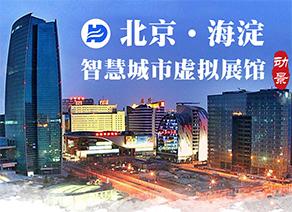 北京·海淀智慧城市虚拟展馆