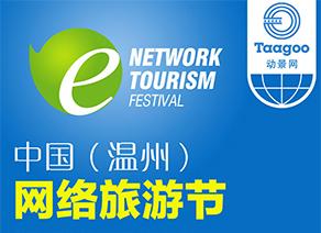 温州网络旅游节