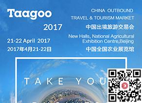 中国出境旅游交易会(手机端)