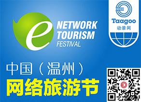 第九届(中国·温州)网络旅游节(手机端)