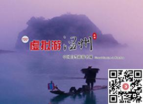 虚拟游温州(手机端)
