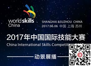 2017中国国际技能大赛(手机端)