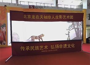 【视频】2017第十二届文博会皮影表演
