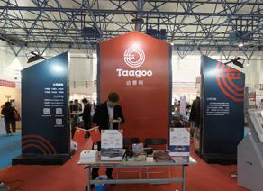 【VR】北京国际旅游商品博览会