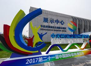 【VR】第二十一届中国国际软件博览会