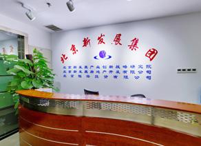 北京新发展集团中坤大厦