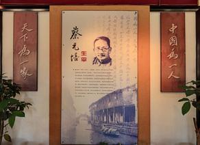 北京-蔡元培故居