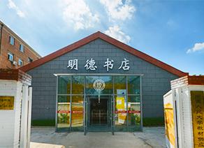 北京明德书店
