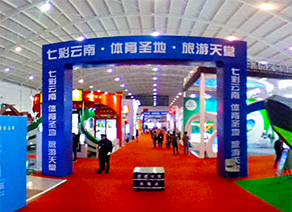 2017中国国际旅游交易会