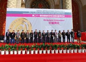 第21屆中國國際游樂設施設備博覽會