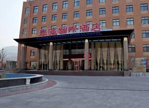 濟南泰瀛國際大酒店