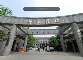 北京外交学院