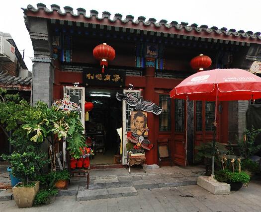北京烟袋斜街