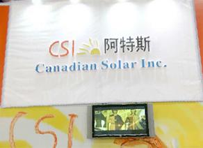 苏州阿特斯太阳能光电有限公司