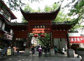 南京江南贡院