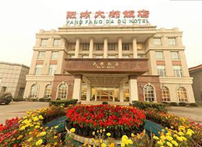 北京阳坊大都饭店