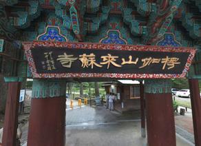 韩国楞伽山来苏寺