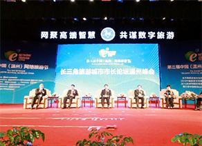 2010第三屆中國溫州網絡旅游節