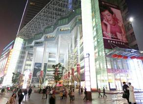 上海第一百货公司