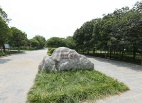 郑州科学公园