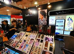 2010北京国际美容美发化妆用品博览会