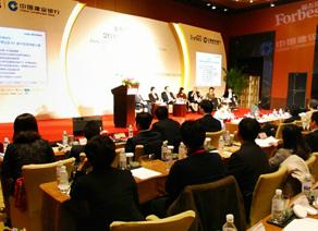 2010中国财富管理论坛