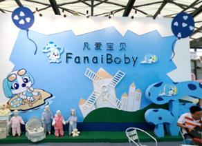 2009上海儿童、婴儿、孕妇产品博览会