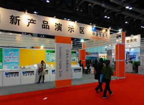 2011中国国际膜与水处理技术展览会