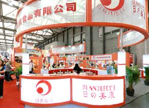 2010第13届中国国际焙烤展览会(一)