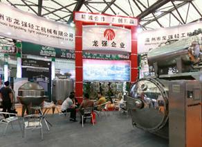 2010第十一届中国国际食品和饮料展(二)
