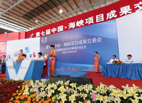 2009第七届中国海峡项目成果交易会