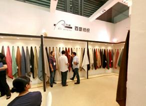 2009中国国际家用纺织品及辅料博览会