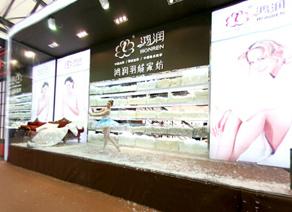 2009第91届中国针棉织品交易会