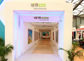 2010第十二届中国国际地面材料及铺装技术展览会(一)