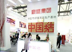 2010第九十二届中国针棉织品交易会(一)