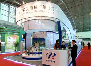 2010中国(上海)国际工业搅拌及混合技术展览会