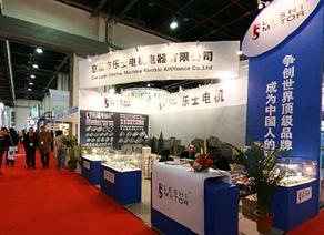 2009第十四届中国国际小电机技术研讨会暨展览会