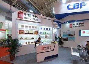 2018北京国际中医药健康服务博览会