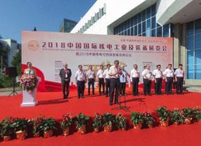 北京国际核电工业及装备展