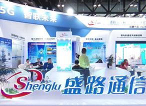 中国国际信息通讯展览