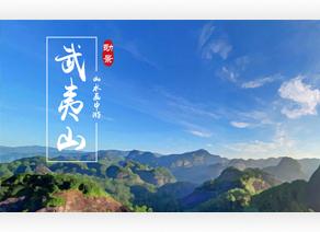 山水画中游 看武夷碧水丹山