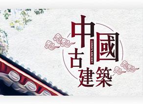 传承中华文化 讲好中国故事
