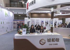第七届背景国际老年产业博览会